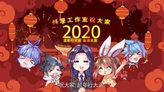 斗罗大陆怎么过春节?