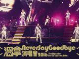 温拿乐队neversaygoodbye2016演唱会