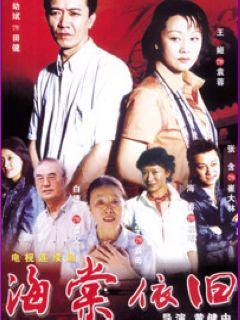 海棠依旧(2004)