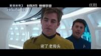 """《星际迷航3:超越星辰》""""制服诱惑""""版片花"""