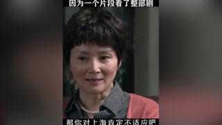 男朋友带小登回家吃饭,母亲得知小登是外地人立马变脸 #唐山大地震  #佟丽娅