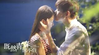 《既然青春留不住》滚蛋歌MV