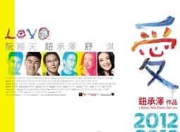 《LOVE》广州篇街拍视频 热恋情侣借影片求婚
