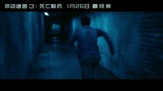 《移动迷宫3:死亡解药》 米诺短视频