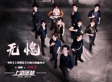 R1SE唱响《上海堡垒》热血主题曲《无愧》