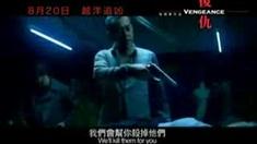 复仇 香港版预告片
