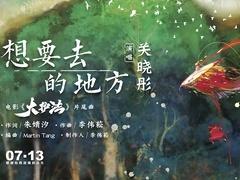 《大护法》MV 关晓彤献唱《想要去的地方》