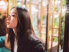 《28岁未成年》片头曲MV 展现凉夏内心世界