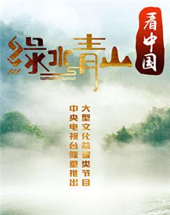 绿水青山看中国