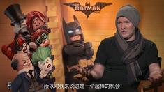乐高蝙蝠侠大电影 主创专访