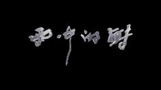 雨中的树 主题曲MV