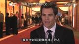 特工争风 中文版角色访谈之克里斯·派恩
