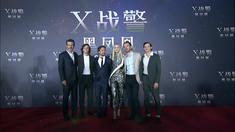 X战警:黑凤凰 中国红毯首映礼