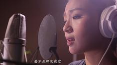 重生爱人 主题曲MV(演唱:周笔畅)