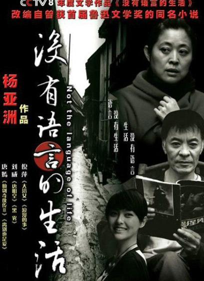 没有语言的生活 (2009)