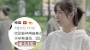 """《亲爱的》全集遭泄露  杨紫发文呼吁""""不要再散播"""""""
