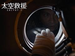 """《太空救援》""""浩瀚""""版预告  宇宙奇观险象环生"""