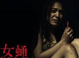 《女蛹》发布MV 张榕容浴室大尺度演绎狂野情欲
