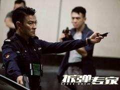 《拆弹专家》火拼花絮 刘德华姜武赌命一搏