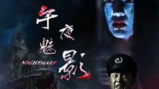 《午夜魅影》终极预告片