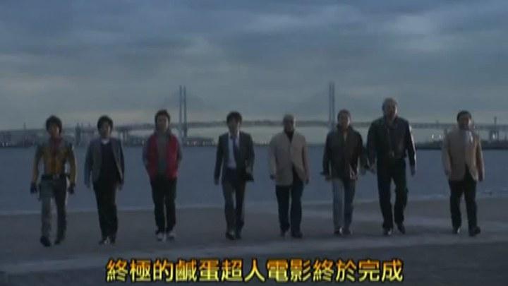 大决战!超奥特曼八兄弟 台湾预告片 (中文字幕)