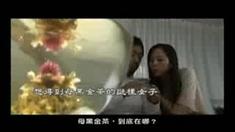 斗茶 台湾版预告片
