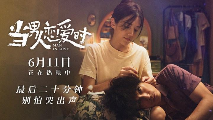 当男人恋爱时 MV1:茄子蛋演唱片尾曲《日常》 (中文字幕)