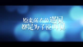 《最美的时候遇见你》终极版预告片