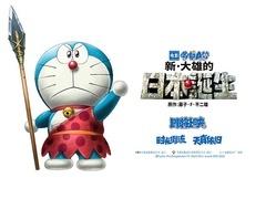 《哆啦A梦:新-大雄的日本诞生》先导预告