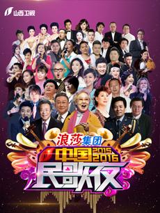 2016山西卫视跨年