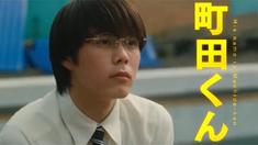 町田君的世界 正式预告