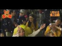 《2012喜上加喜》预告片
