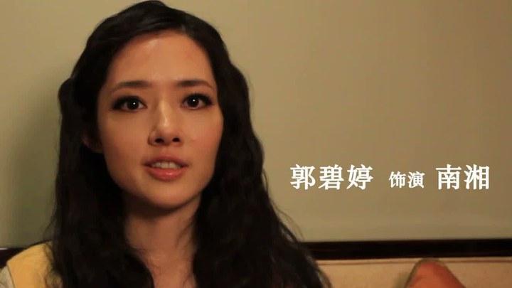 小时代2:青木时代 花絮1:角色特辑之南湘篇 (中文字幕)