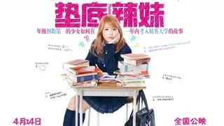 电影《垫底辣妹》终极预告片