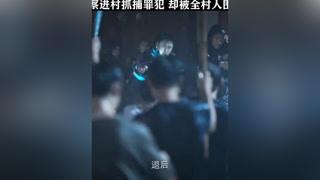 缉毒警察进村抓捕罪犯,不料被全村人围住不让走 #破冰行动  #黄景瑜  #吴刚