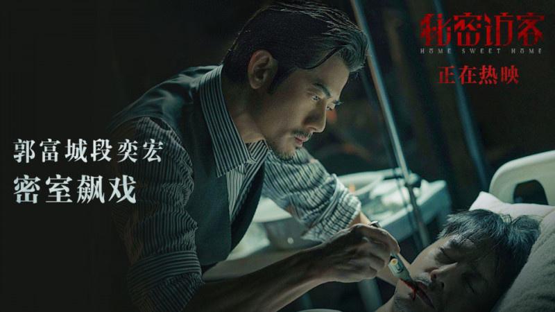 《秘密访客》郭富城审讯段奕宏片段
