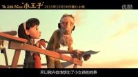 CG技术融入定格动画《小王子》幕后制作特辑