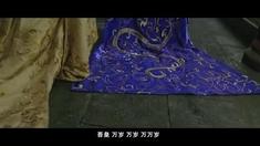 铜雀台 色杀版预告片