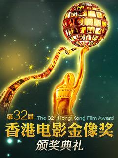 第32届香港金像奖