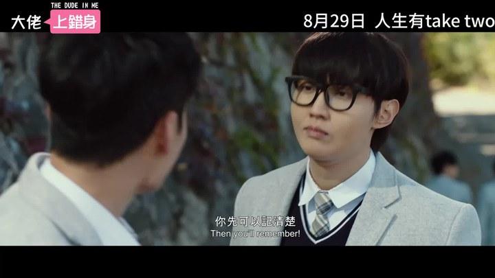 我身体里的那个家伙 香港预告片1 (中文字幕)