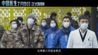 中国医生(公益宣传曲《花开春还》MV 武汉抗疫一线工作者献唱)