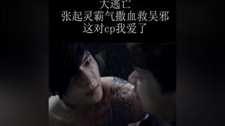 #盗墓笔记 #张起灵吴邪 小哥满眼都是吴邪~这个情人节狗粮我爱了