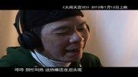 大闹天宫(张国立冯小刚独家幕后配音花絮)