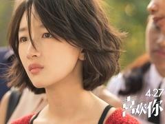 《喜欢你》主题曲MV 韩寒陈绮贞联手唱出甜蜜