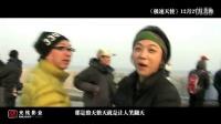 《极速天使》新年特辑 汤唯刘若英张柏芝闹片场