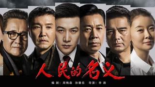 人民的名义:陆毅领衔反腐天团