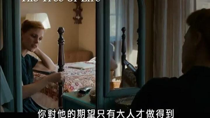 生命之树 香港预告片1 (中文字幕)