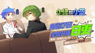 小绿和小蓝 概念PV4 动画8月27日周一至周六每天更新