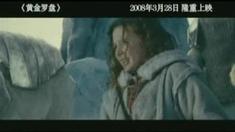黄金罗盘 精彩片段 Bear Fight