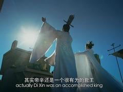 《朝歌》幕后记录片:东方神话史诗巨制